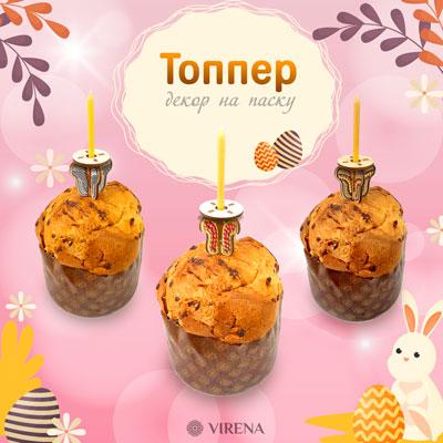 Топери